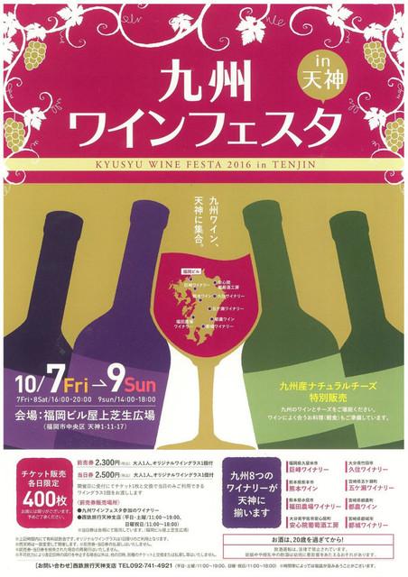kyushu-winefesta20161007.jpg